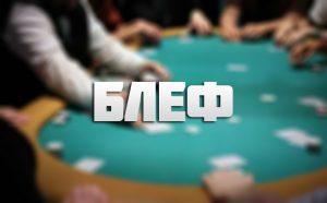 bluff-580x360